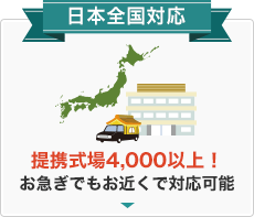 日本全国対応 提携式場4,000以上!お急ぎでもお近くで対応可能