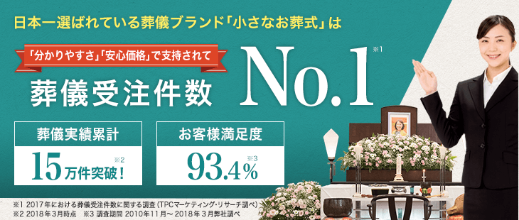日本一選ばれている定額葬儀ブランド「小さなお葬式」はお葬式ご依頼件数No.1