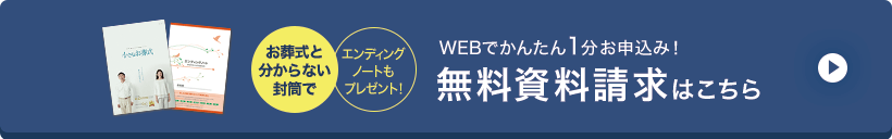 WEBでかんたん1分お申込み!無料資料請求はこちら