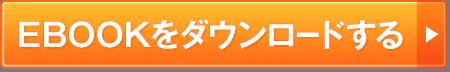 無料のEBOOKダウンロード