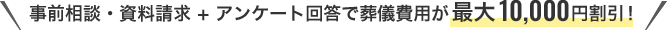 事前相談・資料請求+アンケート回答で5,000円割引!