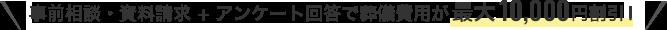 事前相談・資料請求+アンケート回答で葬儀費用が最大10,000円割引!