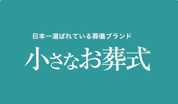 日本一選ばれている葬儀ブランド 小さなお葬式