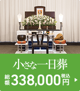 小さな一日葬 事前相談・資料請求で総額338,000円(税込)