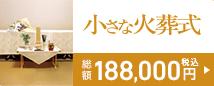 小さな火葬式 事前相談・資料請求で総額188,000円(税込)