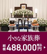 小さな家族葬 事前相談・資料請求で総額488,000円(税込)