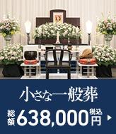 小さな一般葬 事前相談・資料請求で総額638,000円(税込)