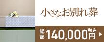 小さなお別れ葬 事前相談・資料請求で総額140,000円(税込)