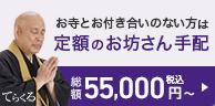お寺とのお付き合いがない方へ 定額のお坊さん手配 総額55,000円~(税込)