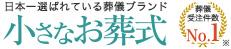 日本一選ばれている葬儀ブランド「小さなお葬式」