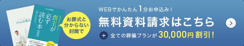 WEBでかんたん1分お申込み!無料資料請求はこちら+全ての葬儀プランが30,000円割引!お葬式と分からない封筒でお届けします。