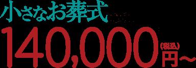 小さなお葬式なら、140,000~円(税込)~ ※
