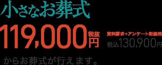 小さなお葬式なら、140,000~円(税込)~ ※ でお葬式が行えます。