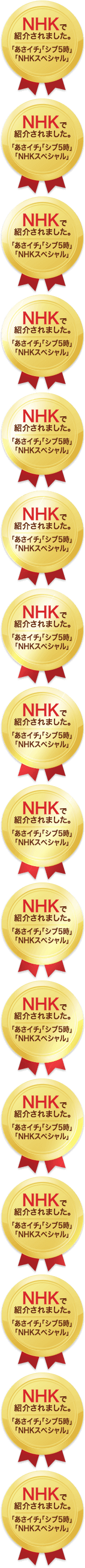NHKで紹介されました。 「あさイチ」「シブ5時」「NHKスペシャル」