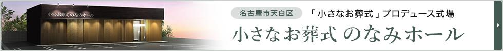 名古屋市天白区 小さなお葬式プロデュース式場 小さなお葬式 のなみホール