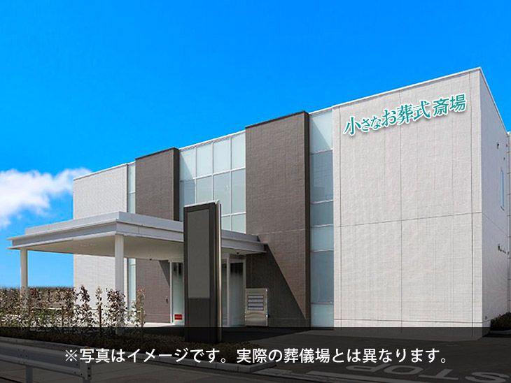 神奈川県横浜市緑区おすすめ葬儀場_1