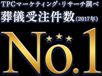 TPCマーケティング・リサーチ調べ 葬儀受注件数(2017年) No.1