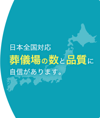 日本全国対応 葬儀場の数と品質に自信があります。