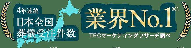 3年連続日本全国葬儀受注件数 業界No.1 TPCマーケティングリサーチ調べ