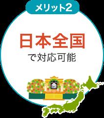 メリット2 日本全国で対応可能