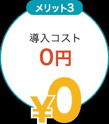 メリット3 導入コスト0円