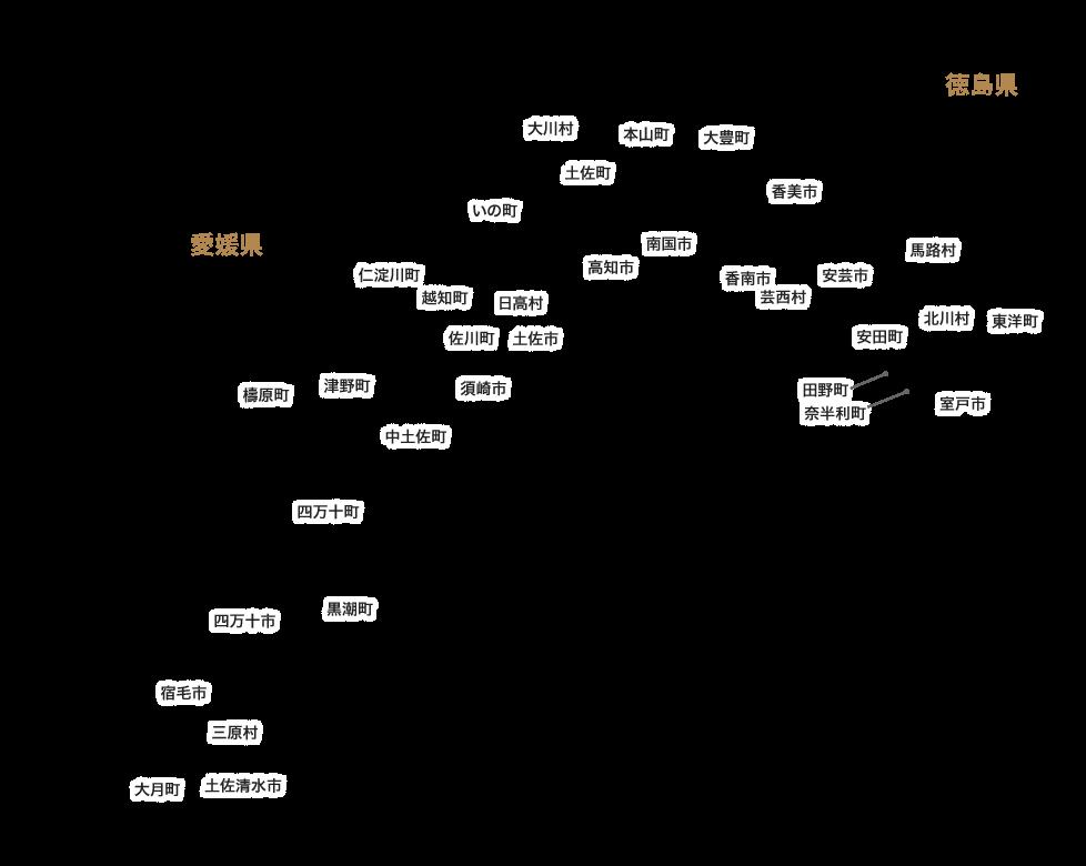 高知県市区名