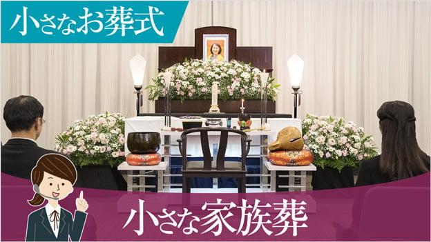 小さな家族葬