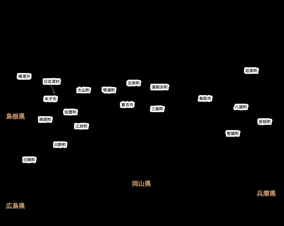 鳥取県市区名