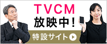 TVCM放映中!特設サイトへ