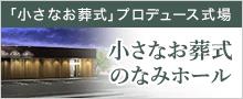 小さなお葬式 のなみホール