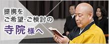提携をご希望・ご検討の寺院様へ