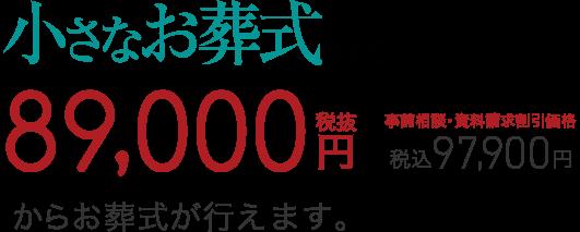 小さなお葬式なら、140,000円(税込)~