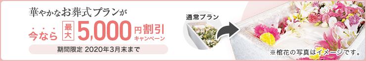 華やかなお葬式プランが今なら最大5,000円割引キャンペーン 期間限定2020年3月末まで