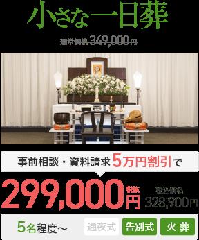 小さな一日葬 必要なものに厳選したセットプラン299,000円(税抜) 税込価格328,900円