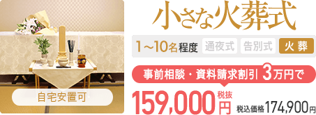 小さな火葬式 必要なものに厳選したセットプラン159,000円税抜