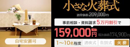 小さな火葬式 必要なものに厳選したセットプラン159,000円(税抜) 税込価格174,900円
