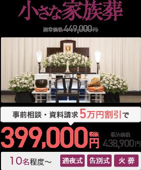 小さな家族葬 必要なものに厳選したセットプラン399,000円(税抜) 税込価格438,900円