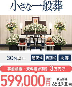 小さな一般葬 必要なものに厳選したセットプラン599,000円税抜