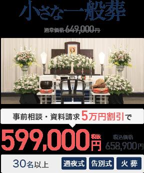 小さな一般葬 必要なものに厳選したセットプラン599,000円(税抜) 税込価格658,900円