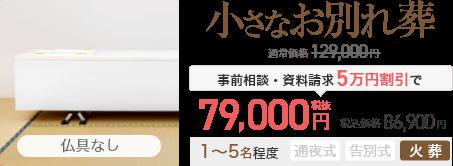 小さなお別れ葬 必要なものに厳選したセットプラン119,000円(税抜) 税込価格130,900円