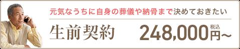 生前契約 248,000円~