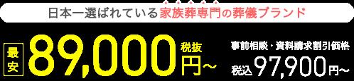 日本一選ばれている家族葬専門の葬儀ブランド 最安89,000円税抜~ 事前相談・資料請求割引価格 税込97,900円〜
