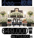 小さな一般葬は609,000円(税抜) 税込669,900円