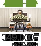 小さな一日葬は309,000円(税抜) 税込339,900円