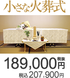 小さな火葬式は169,000円(税抜) 税込185,900円