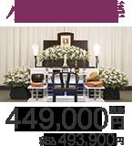 小さな家族葬は409,000円(税抜) 税込449,900円