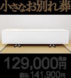 小さなお別れ葬は129,000円(税抜) 税込141,900円