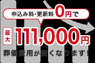 申込み料・更新料0円で最大91,000円葬儀費用が安くなります!