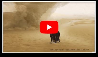 砂漠で葬難編を見る