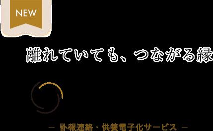 離れていても繋がっている 訃報連絡・供養電子化サービスenishi(えにし)